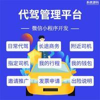 微信 小程序 /代驾管理平台源码/日常代驾/长途商务/附近司机