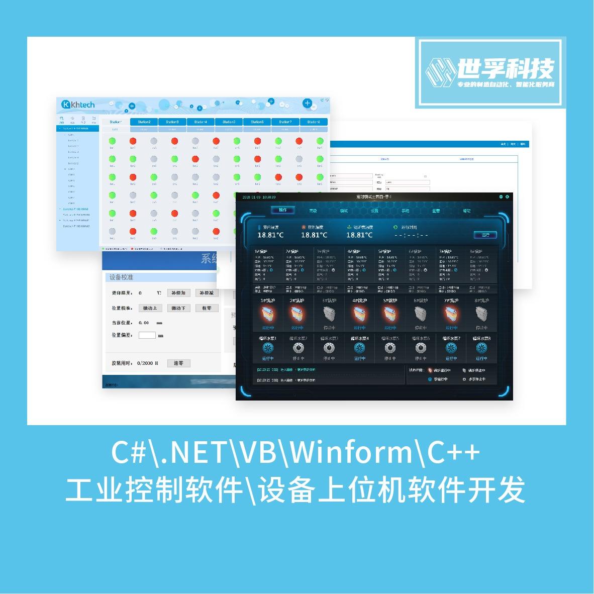 上位机C++/C#/.NET PLC工业设备监控控制 软件  开发