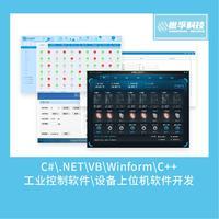 上位机C++/C#/.NET PLC工业设备监控控制软件开发