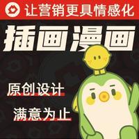 【原创漫画】卡通四格多格漫画/企业产品宣传漫画/微信宣传漫画