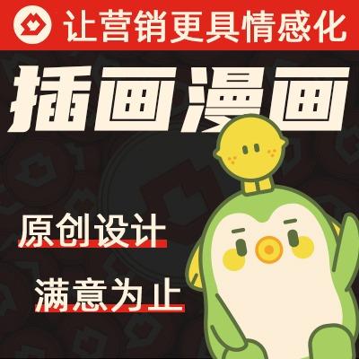 【广告商业插画设计】H5海报手绘漫画原画设计绘本产品包装插画