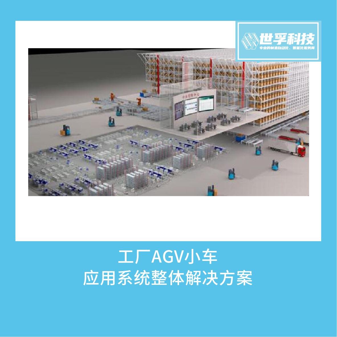 工厂AGV小车运输系统整体 解决  方案