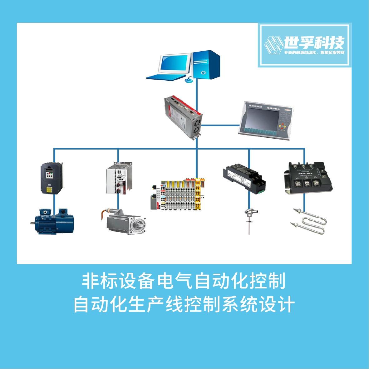 非标自动化设备 开发 /自动化生产线/电气自动化控制系统设计