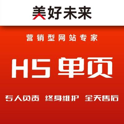 H5页面定制 产品着陆页 商品页面 网站设计 UI设计