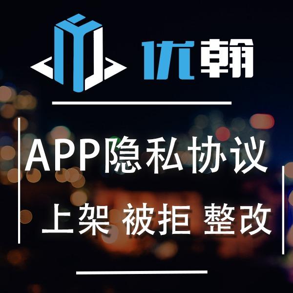 原生APP混合APP用户协议隐私协议上架被拒整改Uniapp
