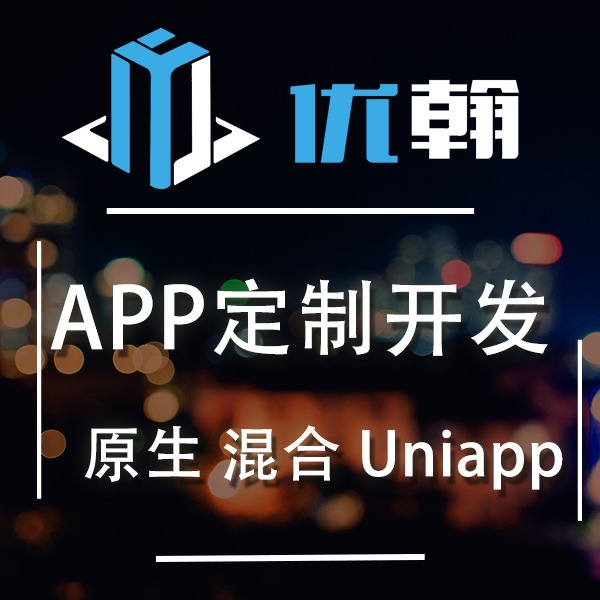 APP定制 开发 原生APP混合Apicloud Uniapp