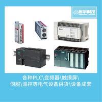电气设备采购/PLC/变频器/触摸屏/伺服/温控设备等