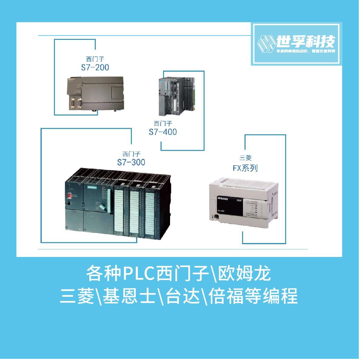 西门子S7/倍福/台达/三菱/欧姆龙/基恩士等型号PLC编程