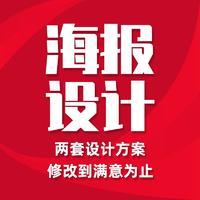 创意海报设计易拉宝展架广告设计传单活动宣传设计宣传单DM折页
