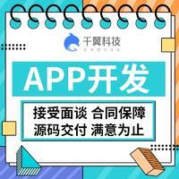 APP 开发 商城定制作教育软件物联网系统社交成品物流app 开发
