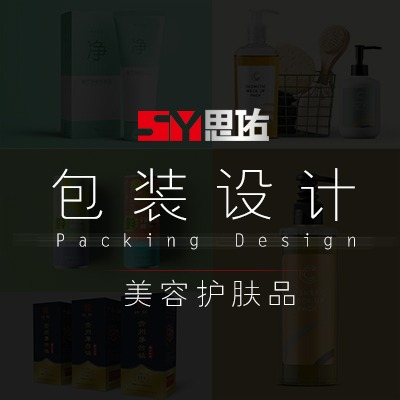 产品 包装设计 美容护肤品包装盒手提袋包装袋设计礼盒瓶贴设计