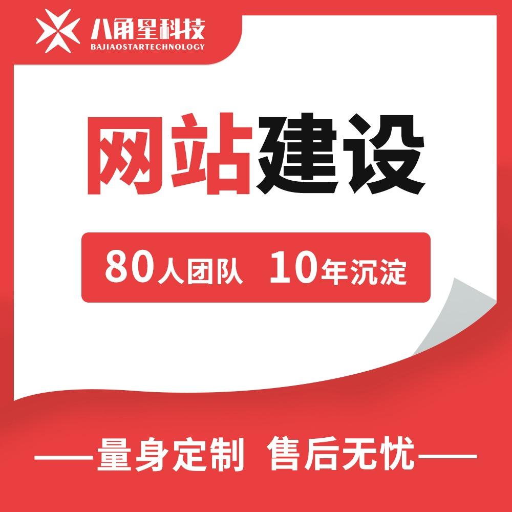 电商网站成品 开发  快速上线 DIY 多行业B2CO2O