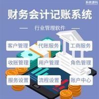 行业管理软件/财务会计记账系统源码/客户管理/代账服务