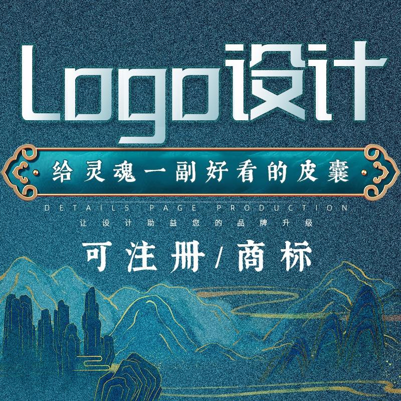 公司品牌logo商标设计修改升级字体图形VI海报包装设计