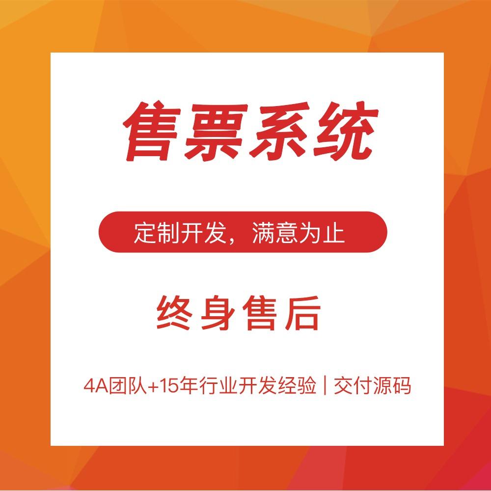 售票系统购票订票在线支付APP开发微信小程序定制开发