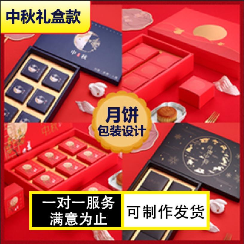 月饼包装盒中秋礼盒 包装设计 礼盒包装月饼盒 包装设计 礼品 包装设计