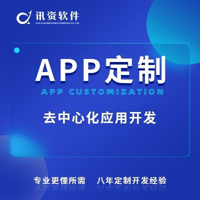 APP定制开发 去中心化应用开发 智能合约链