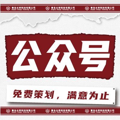 京师国匠百亿长安微信公众号原厂文案包年月编写原创背景图片设计