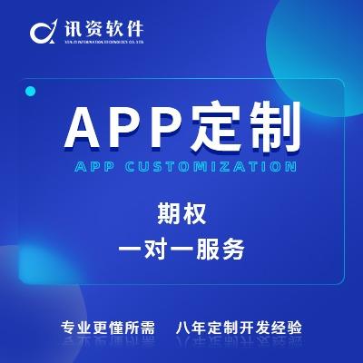 应用开发 电子盘交易 资金盘 分红代理系统APP开发