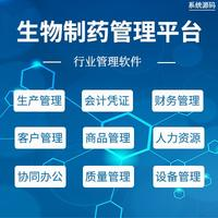 行业管理软件/生物制药管理平台源码/生产管理/会计凭证