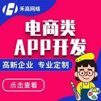 app手机客户端定制作软件团队少儿教育开发源码商城电商系统