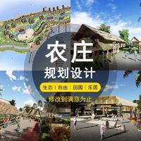 农庄农业园区农村住宅农家乐生态旅游休闲度假区旅游景区 规划设计