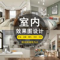 装饰工程家装室内 设计 公装 设计 自建房 设计 效果图 设计 方案施工图