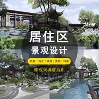 居住区小区住宅园林景观 规划设计 施工图效果图 设计 建筑 设计 专业