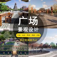 广场景观 设计 效果图 设计  规划设计 施工图建筑 设计 专业景观绿化园林