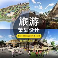 旅游景区 规划 旅游策划农庄农家乐建筑效果图施工图园林绿化景观
