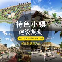 特色小镇 规划 景观 规划 园林建筑效果图施工图绿化 设计 竣工图亮化