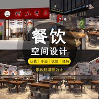 餐饮空间 设计 装修平面布局图效果图 设计 施工图 设计 公装 设计