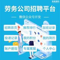 微信 公众 号/劳务公司招聘 平台 源码/招聘首页/推荐排行