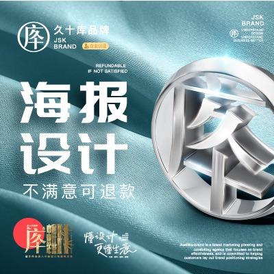 海报设计易拉宝电商活动房地产展会户外海报设计产品海报宣传设计