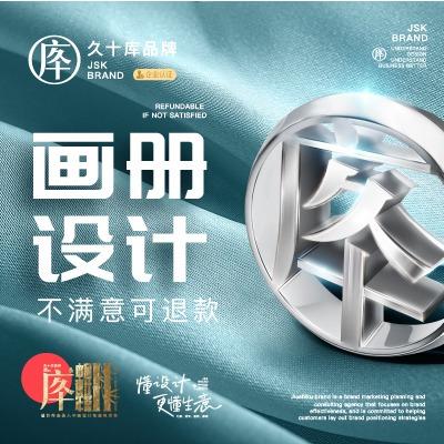 宣传册画册设计企业公司产品宣传画册设计画册排版企业画册产品
