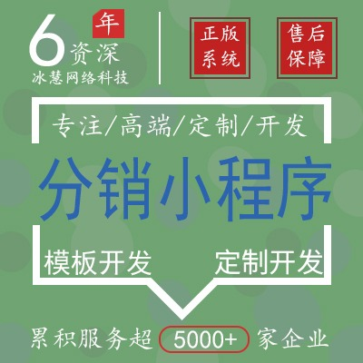 分销 小程序开发 -分销微信 小程序 源码-分销微信 小程序 定制 开发