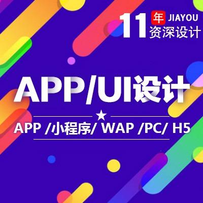 ui设计app软件界面小程序h5大数据可视化大屏logo设计