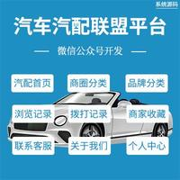 微信 公众 号/汽车汽配联盟 平台 源码/汽配首页/商圈分类