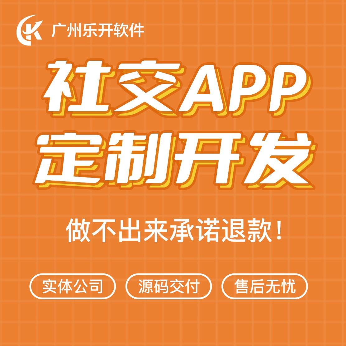 社交app定制开发在线语音聊天多人群聊软件直播交友成品定制