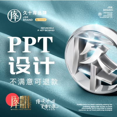 PPT策划制作美化企业代做动态课件汇报路演设计动画定制融资
