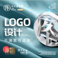 【久十库】时尚简约中式扁平新潮轻奢素雅大气科技 logo LOG