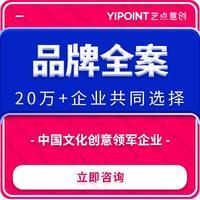 品牌策划全案宣传品文案推广PPT宣传产品推广宣传片文案口号