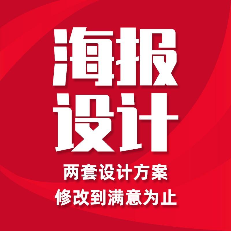 中秋国庆店铺宣传海报 设计