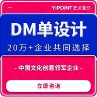 广告宣传品设计易拉宝设计户外广告设计DM单展架灯箱宣传册设计