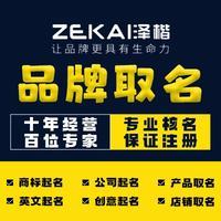 深圳企业品牌公司起名商标 命名取名 人物 取名