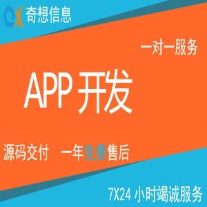 电商行业app定制开发,物联网,行业app应用高端定制开发