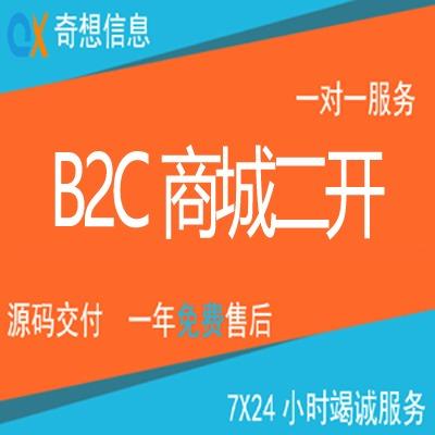 重庆app开发b2c电商平台团购分销裂变折扣拼团多多