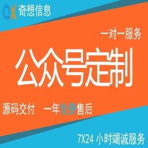 重庆微信小程序开发公众号H5商城教育同城物流房地产物业定制