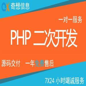 网站二次开发系统二次开发高级程序员APP二次开发