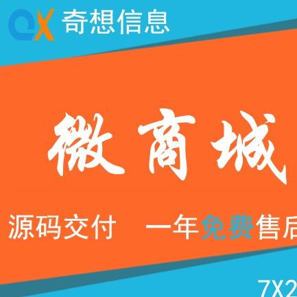 微信小程序开发定制公众号微商城扫码点餐成品电商外卖H5开发